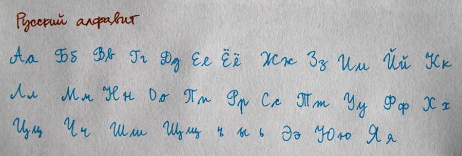 ruska abeceda, ruska cirilica